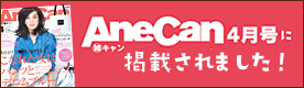 AneCan 4月号に掲載されました!