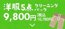 洋服5点クリーニングパック 8,800円(税別)