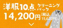 洋服10点クリーニングパック 12,800円(税別)