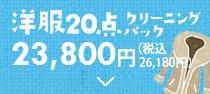 洋服20点クリーニングパック 21,800円(税別)