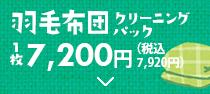 羽毛布団クリーニング 1枚6,800円(税別)