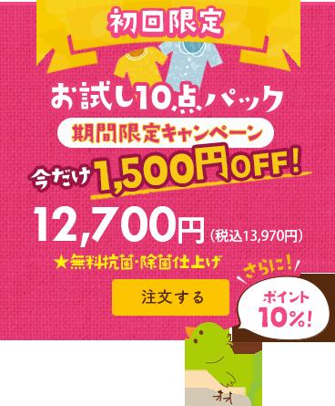【初回限定】お試しトライアル洋服10点クリーニングパック 11,500円(税別)<ポイント10%!>