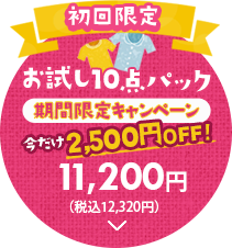 【初回限定】お試しトライアル洋服10点クリーニングパック 11,500円(税別)