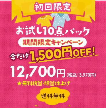 【初回限定】お試しトライアル洋服10点クリーニングパック 11,500円(税別)【送料無料】
