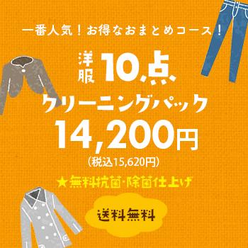 一番人気!お得なおまとめコース! 洋服10点クリーニングパック 12,800円(税別)【送料無料】