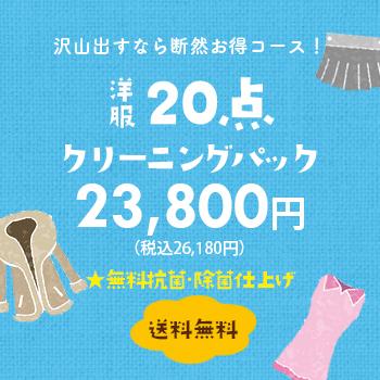 沢山出すなら断然お得コース! 洋服20点クリーニングパック 21,800円(税別)【送料無料】