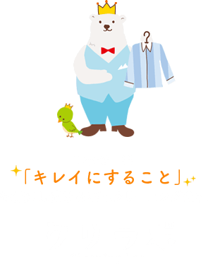 日本で一番「キレイにすること」を研究し続ける宅配クリーニング会社 クリラボ