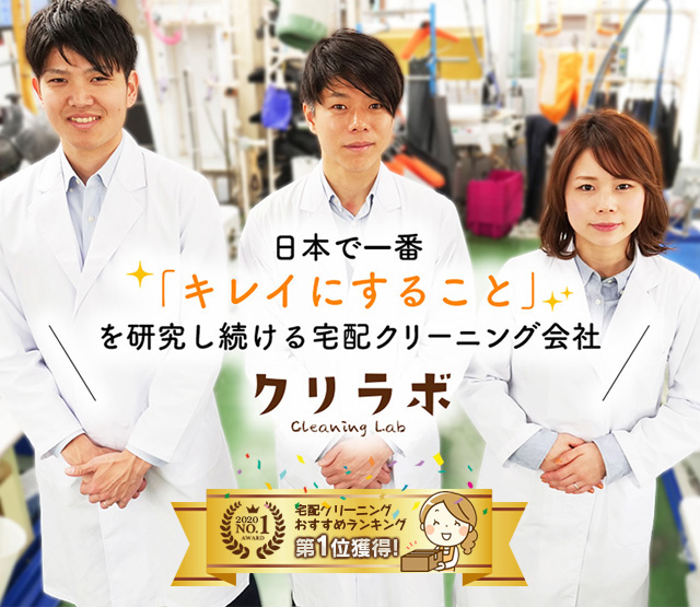 """日本で一番「キレイにすること」を研究し続ける宅配クリーニング会社 """"クリラボ"""""""