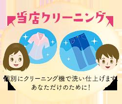 【当店クリーニング】個別にクリーニング機で洗い仕上げます。あなただけのために!