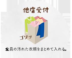 【他店受付】全員の汚れた衣類をまとめて入れる。
