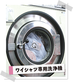 ワイシャツ専用洗浄機