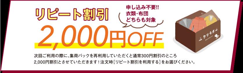 リピート割引2,000円OFF