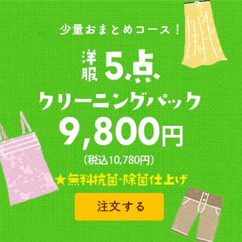 少量おまとめコース! 洋服5点クリーニングパック 8,800円(税別)
