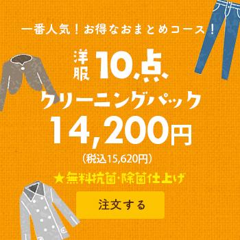 一番人気!お得なおまとめコース! 洋服10点クリーニングパック 12,800円(税別)