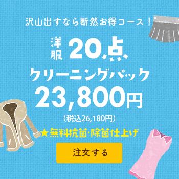 沢山出すなら断然お得コース! 洋服20点クリーニングパック 21,800円(税別)