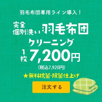 羽毛布団専用ライン導入!完全個別洗い 羽毛布団クリーニング 1枚6,800円(税別)