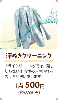汗ぬきクリーニング:ドライクリーニングでは、落ち切らない水溶性の汗や汚れをスッキリ洗い流します。【1点420円(税別)】