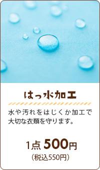 はっ水加工:水や汚れをはじくか加工で大切な衣類を守ります。【1点420円(税別)】