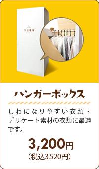 ハンガーボックス:しわになりやすい衣類・デリケート素材の衣類に最適です。【1点3,200円(税別)】